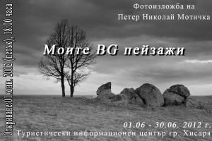 """Моите BG пейзажи"" - плакат"