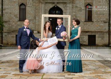 Мими и Пламен – една приказна сватба в Кърджали