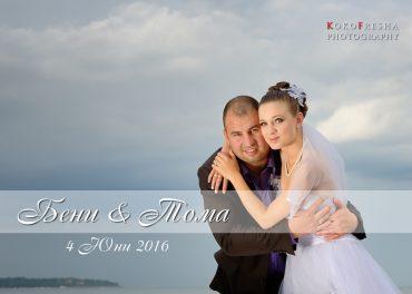 Бени и Тома – една запомняща се сватба във Варна