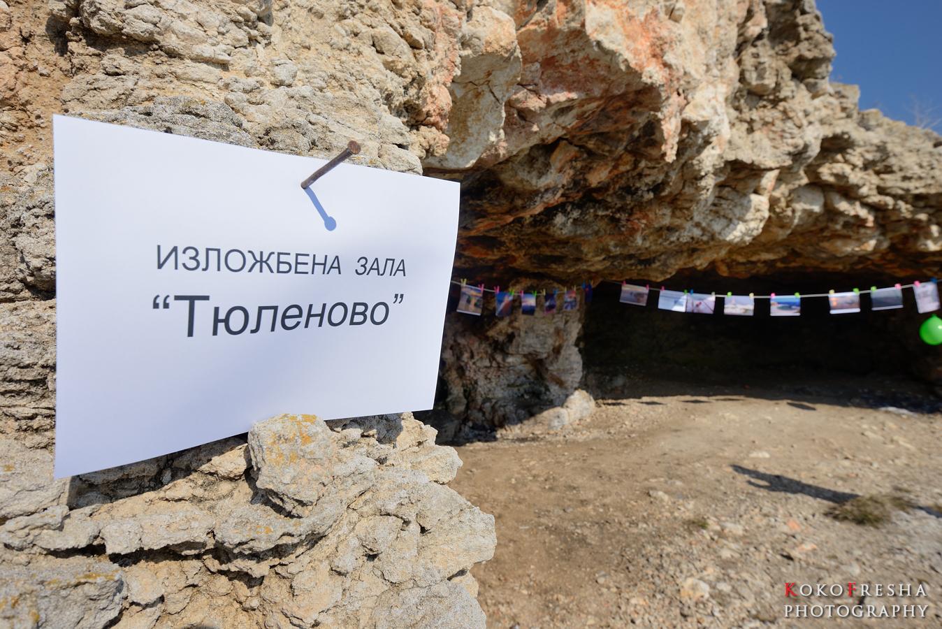 "Изложба в пещера - изложбена зала ""Тюленово"""