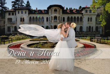 Дени и Ники – една романтична сватба в София