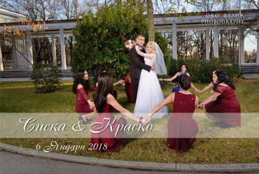 Сиска & Краско – една зимна сватба в Хисаря